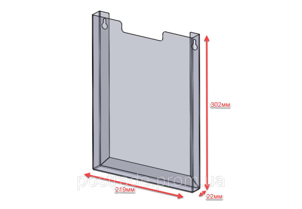 Карман настенный акриловый объемный формата А4 вертикальный для полиграфии, 210х300 мм