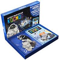 Махаон Космос. Детская энциклопедия (в коробке)