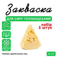 Набор 5 штук закваска для сыра Голландский на 5л молока