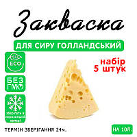 Набор 5 штук закваска для сыра Голландский на 10л молока