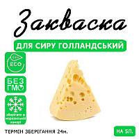 Закваска для сыра Голландский на 5л молока