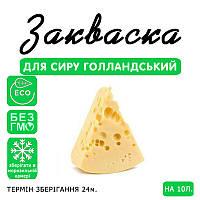 Закваска для сыра Голландский на 10л молока