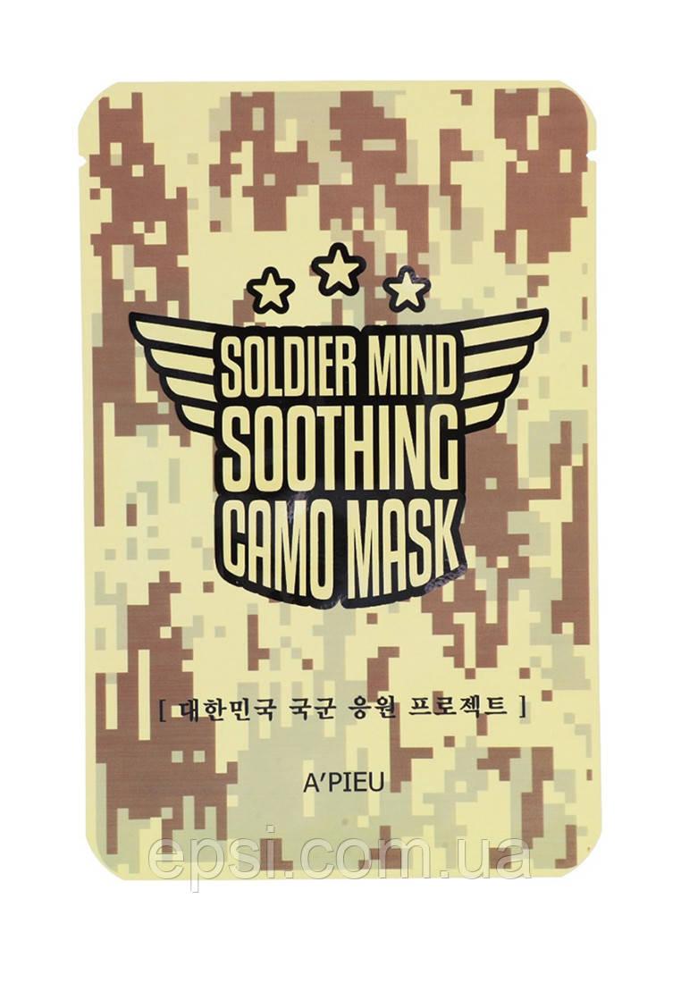 Увлажняющая маска Apieu Soldier Mind Soothing Camo Mask, 15 г