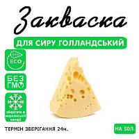 Закваска для сыра Голландский на 50л молока