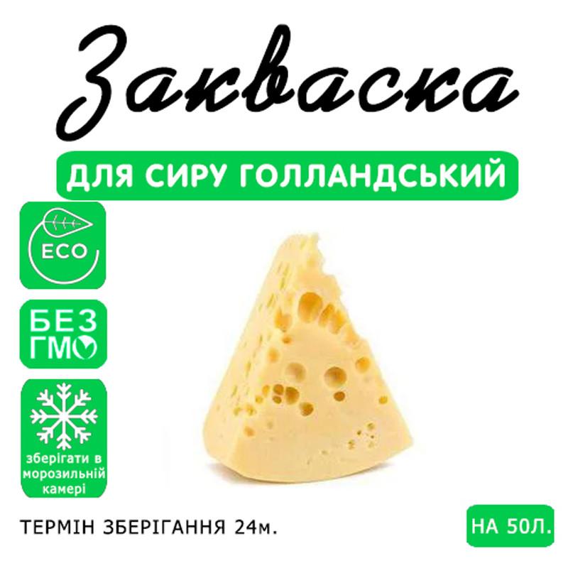 Закваска для сиру Голландський на 50л молока