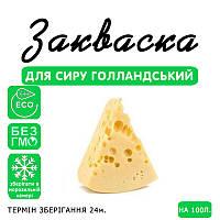 Закваска для сыра Голландский на 100л молока