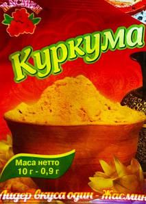 Куркума  10 грамм ТМ Жасмин