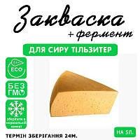 Закваска для сыра Тильзиттер на 5л молока