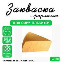 Закваска для сыра Тильзиттер на 10л молока