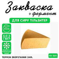 Закваска для сыра Тильзиттер на 50л молока