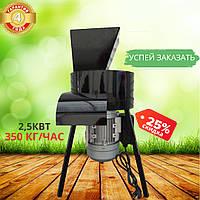Электро-Измельчитель TORNADO/Для Сена и Травы 2.5 КВТ 350 кг\час+Подарок!