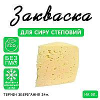 Закваска для сыра Степной на 5л молока