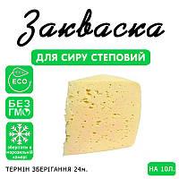 Закваска для сыра Степной на 10л молока