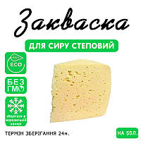 Закваска для сыра Степной на 50л молока