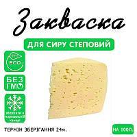 Закваска для сыра Степной на 100л молока
