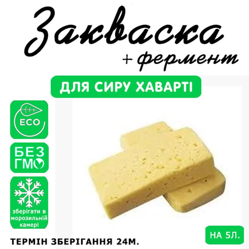 Закваска для сыра Хаварти на 5л молока