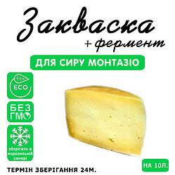 Закваска для сыра Монтазио на 10л молока, фото 2