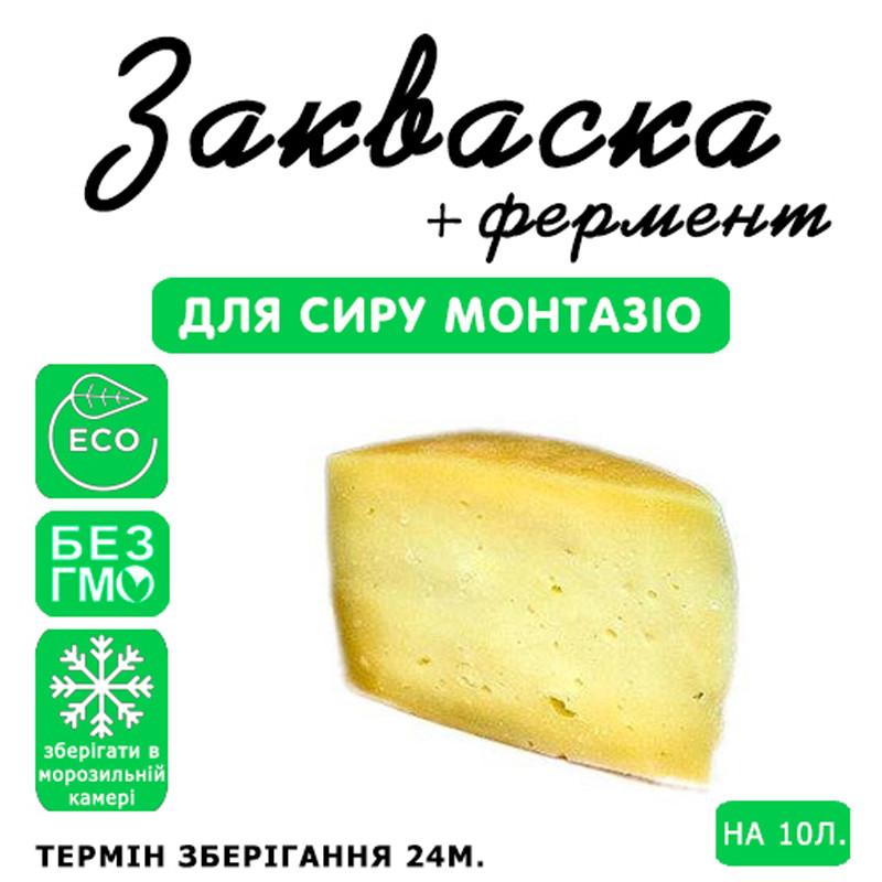 Закваска для сыра Монтазио на 10л молока