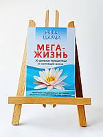 Книга «Мега-жизнь. 30-дневное путешествие к настоящей жизни» Робин Шарма
