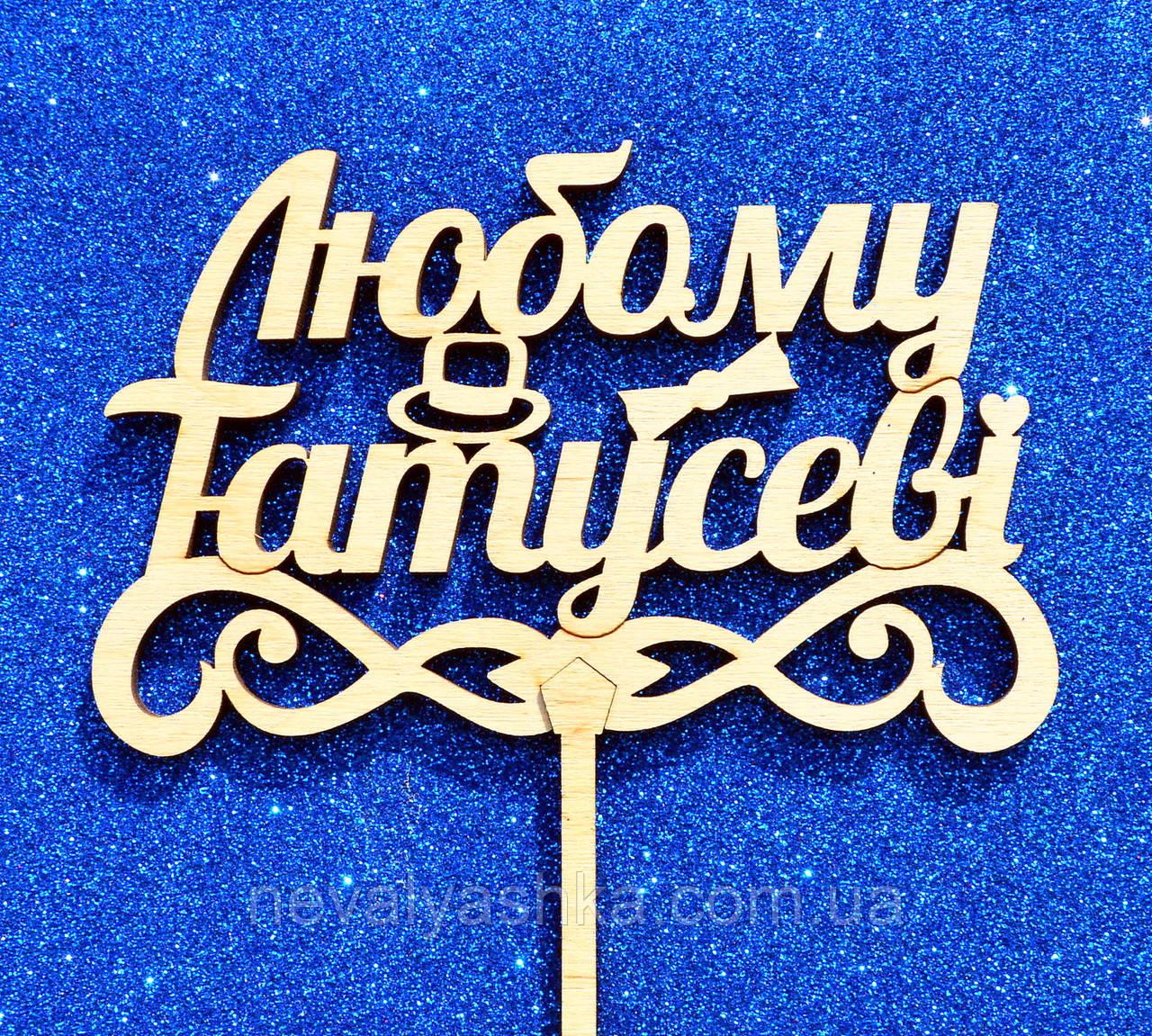 Топпер Деревянный ЛЮБОМУ ТАТУСЕВІ Любовь Топперы для Торта Топер дерев'яний из дерева на капкейки