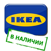 IKEA (В наличии)