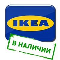 IKEA в наличии