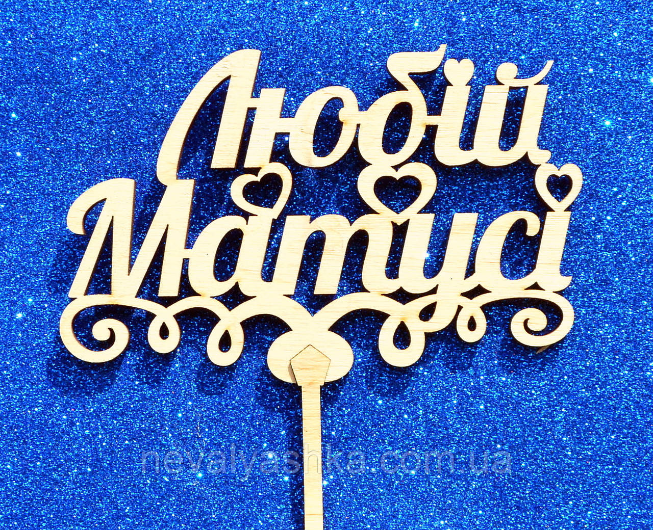 ТОППЕР Деревянный ЛЮБІЙ МАТУСІ Маме Мамочке Топперы для Торта Топер дерев'яний из дерева на капкейки и торт