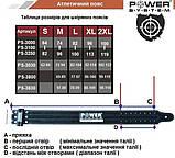 Пояс для тяжелой атлетики Power System PS-3000 XL Natural, фото 5