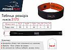 Пояс для важкої атлетики PowerPlay 5175 Чорно-Оранжевий XS, фото 7