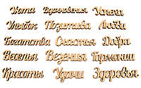 Слова Пожелания из Фанеры Деревянные Топперы для Торта Топер дерев'яний из дерева на капкейки торт, фото 1