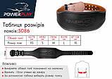 Пояс для важкої атлетики PowerPlay 5086 Чорно-Коричневий L, фото 10