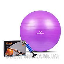 Мяч для Фитнеса (Фитбол)Way4you 65см (violet) +насос w40121v