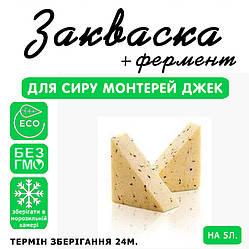 Закваска для сыра Монтерей Джек на 5л молока, фото 2