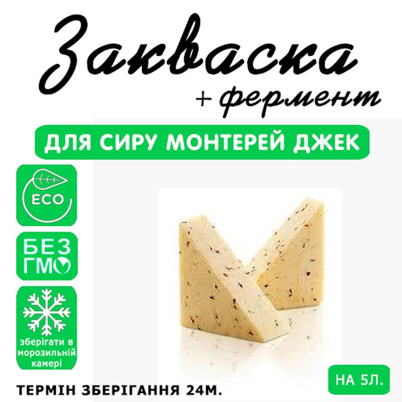 Закваска для сыра Монтерей Джек на 5л молока