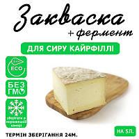 Закваска для сыра Кайрфилли на 5л молока