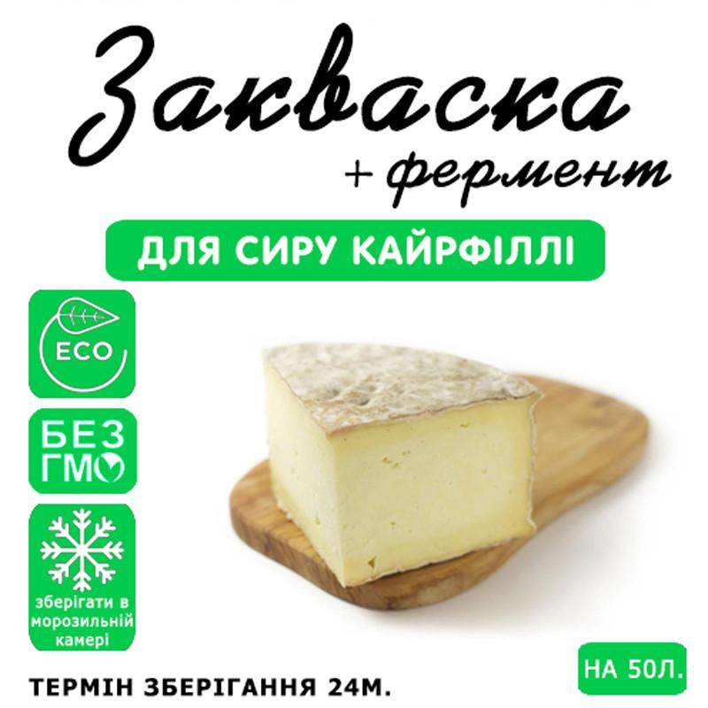 Закваска для сиру Кайрфилли на 50л молока