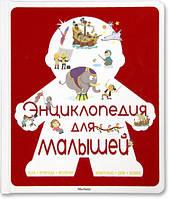 Махаон Энциклопедия для малышей, фото 1