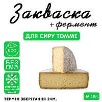 Закваска для сыра Томме на 10л молока