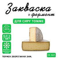 Закваска для сыра Томме на 50л молока