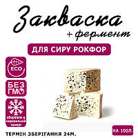 Закваска для сыра Рокфор на 100 л молока