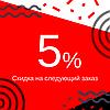 Скидка 5 % на следующий заказ за отзыв