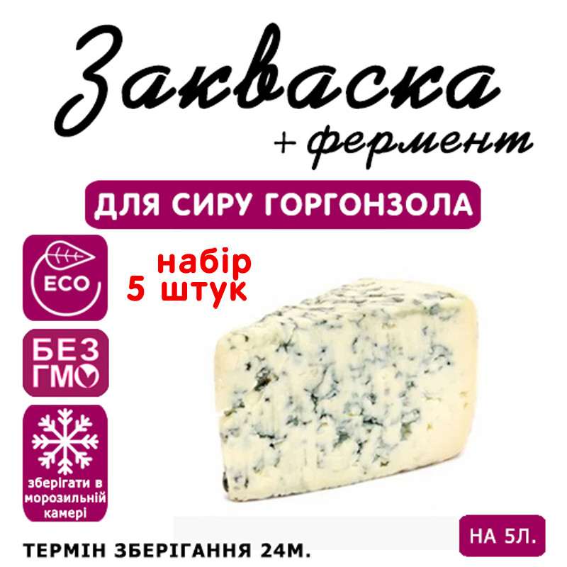 Набор 5 штук закваска для сыра Горгонзола на 5 л молока