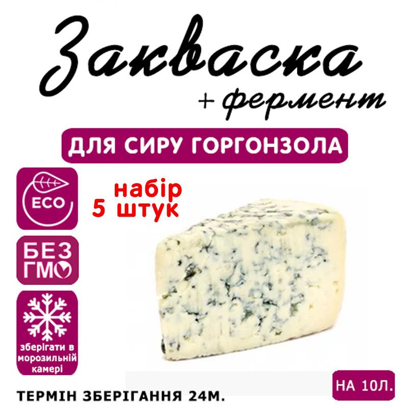 Набор 5 штук закваска для сыра Горгонзола на 10 л молока