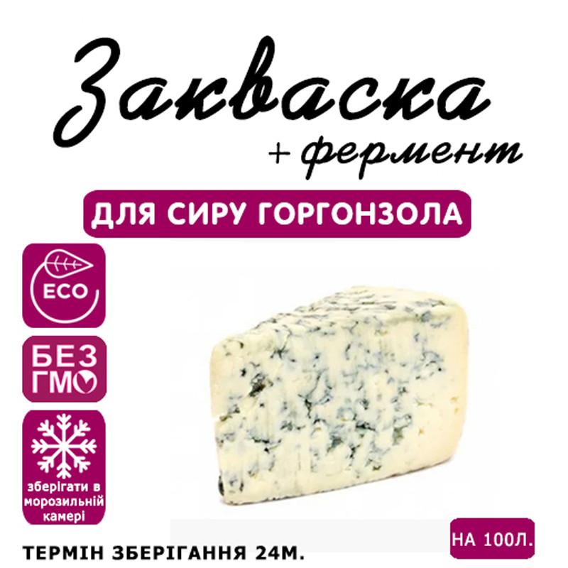 Закваска для сиру Горгонзола на 100 л молока