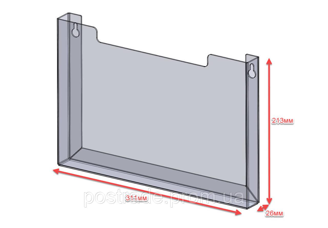 Карман настенный пластиковый объемный формата А4 под крепления,310х210 мм