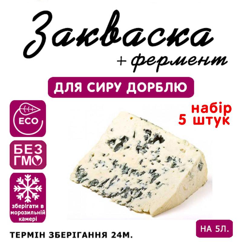 Набір 5 штук закваска для сиру ДорБлю на 5 л молока