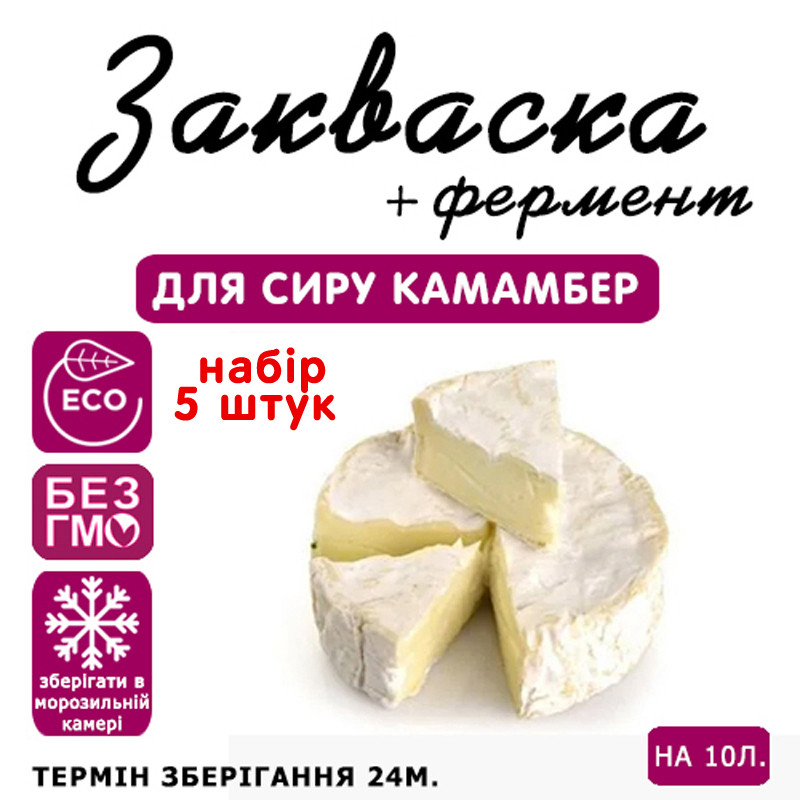 Набір 5 штук закваска для сиру Камамбер на 10л молока