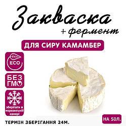 Закваска для сиру Камамбер на 50л молока, фото 2