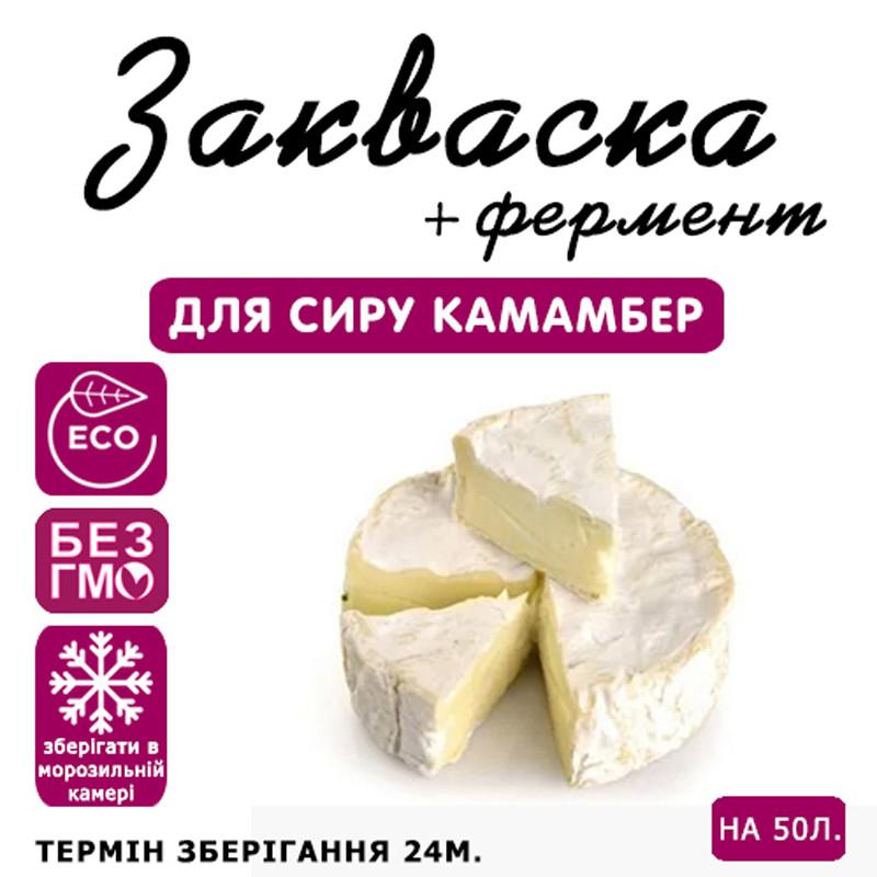 Закваска для сиру Камамбер на 50л молока