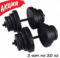 Набор разборных гантелей 2 x 20 кг, Спортивные, наборные, композитные гантели для мужчин 2 по 20 кг SportVida
